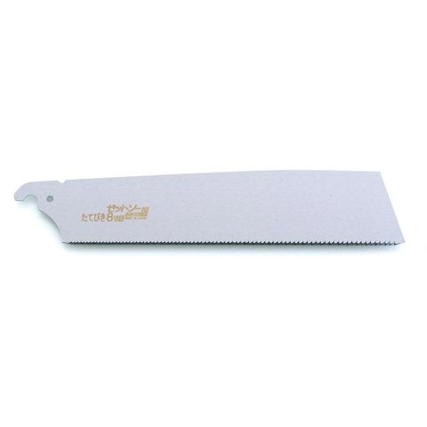 Blade Only to suit Z-15009 Japanese Carpenter's Fine Rip Saw H-250