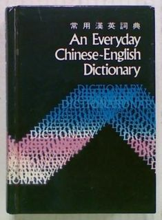 An Everyday Chinese-English Dictionary