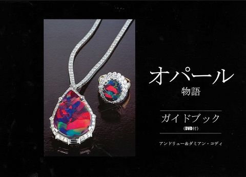 The Opal Story (Book and DVD in Japanese)
