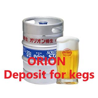 (ORION) DEPOSIT FOR 20L BEERKEG*refundab