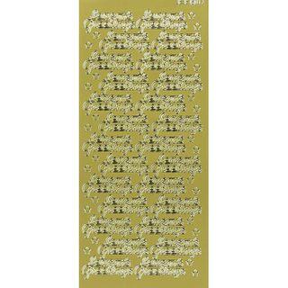Sticker Season's Greetings Gold 1 Sheet