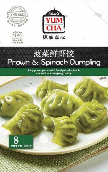 ARA06 Prawn&Spinach Dumpling(8pcs)200gx6